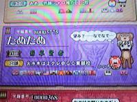 0808_tobu2.jpg