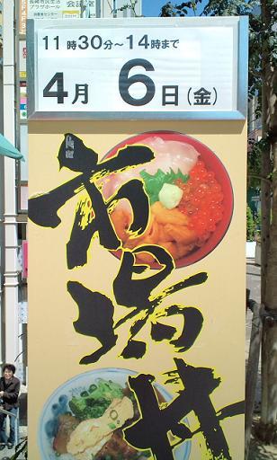 ichibadon1.jpg