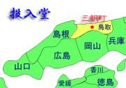 chugoku_tottori_convert_20080626154523.jpg