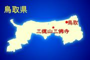 mitokusan_sanbutuji_convert_20080626154613.jpg