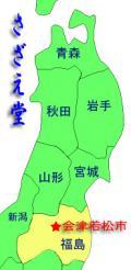 sazaedo_fukushima_convert_20080627094433.jpg