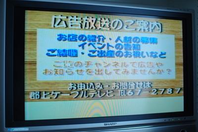 郡上ケーブルテレビ