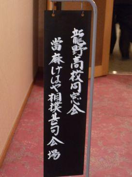 相撲甚句看板