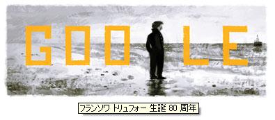 グーグル20120206