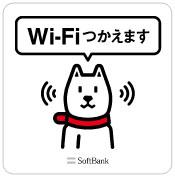 Wi-Fiつかえません