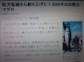 300キロマグロと松方弘樹