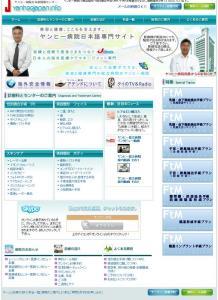 ヤンヒー病院日本語情報センター