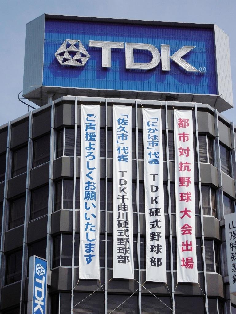 tdk 本社