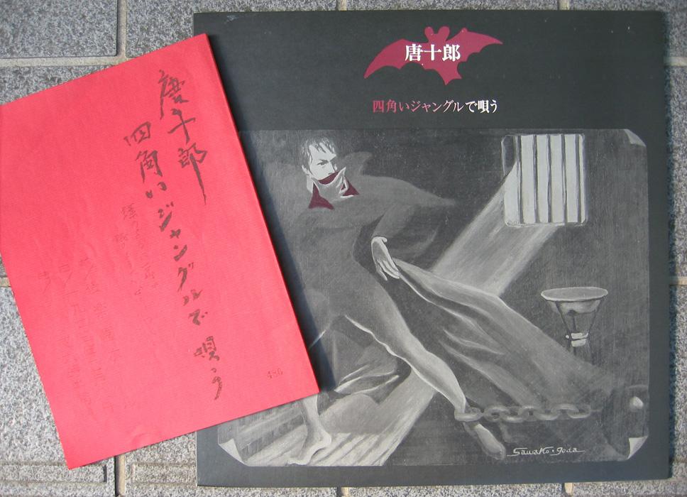 karajyuro_LP.jpg