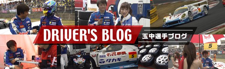 SUPER GT300参戦中! TEAM MACH ドライバーズブログ:玉中哲二
