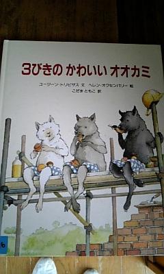 三匹のかわいいオオカミ