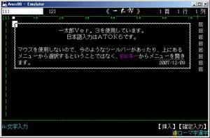 Windows上で一太郎Ver3!