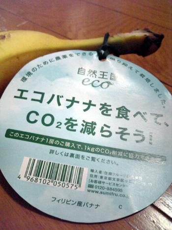 エコバナナ