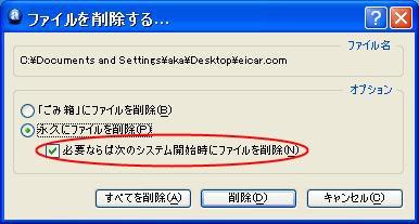 ファイルを削除する