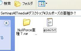 圧縮ファイル?