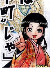 珠姫の「金沢は城下町じゃ!」