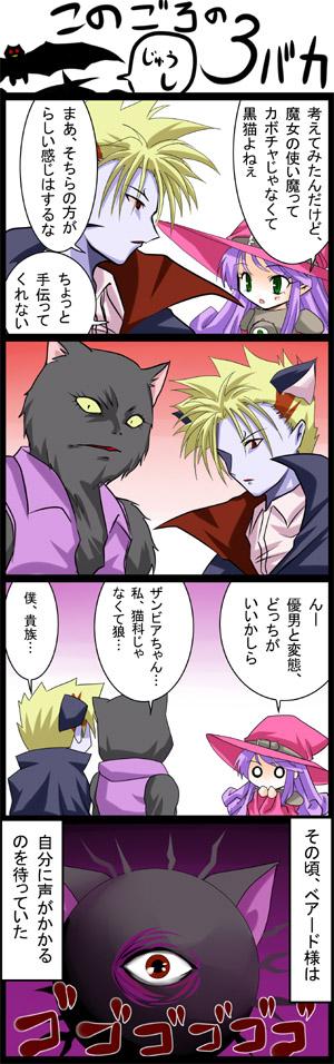 この前の着ぐるみを着たら、三人揃って黒猫だ!