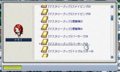 basaku30get20080913.jpg