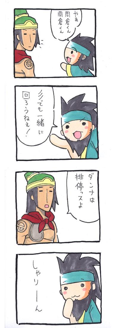 しゃりーん関羽さん1