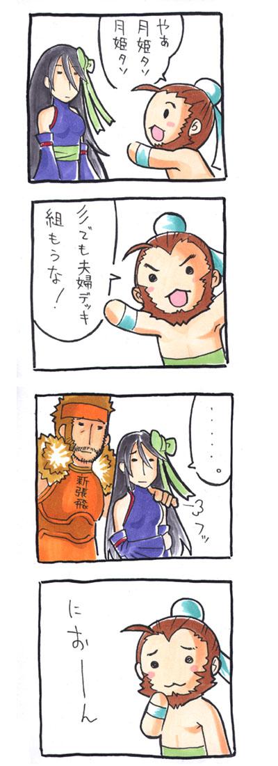 しゃりーん関羽さん2