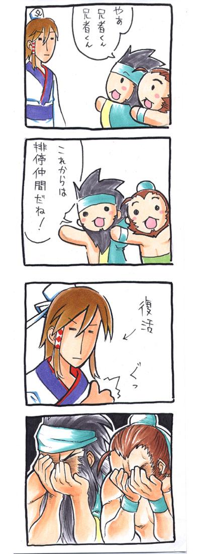 しゃりーん関羽さん3