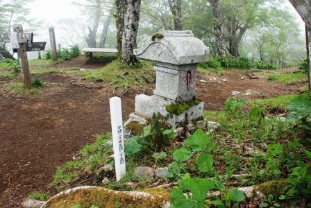 檜洞丸山頂安全祈願
