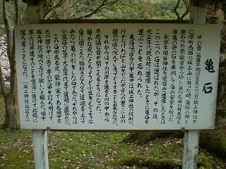 亀石 由緒