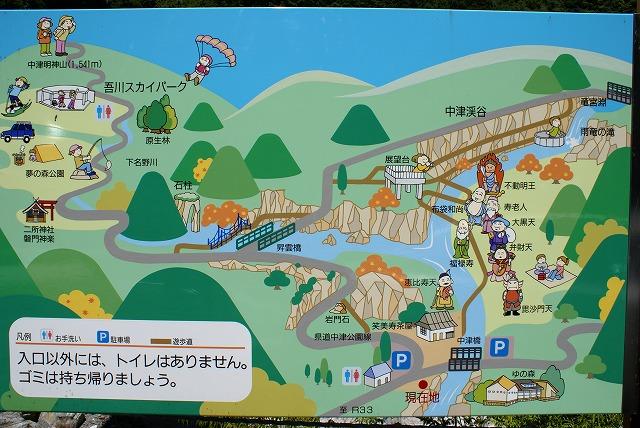 中津渓谷の案内板(2008015)