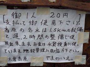 丹沢こぼれ1