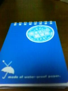耐水メモ帳