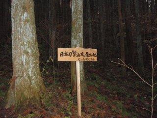 日本刀作刀の地