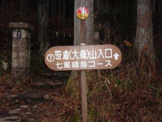 七ツ森の不思議2