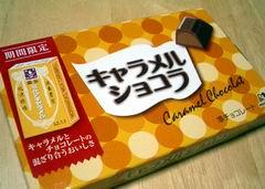 caramelchocolate.jpg