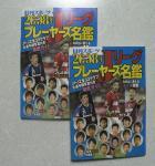 2008年Jリーグプレーヤーズ名鑑