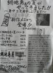 08/06/28 網地島屋