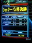 Desラー・GI杯 決勝(ドラム)-2006/01/12