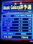 Music Galaxy!杯-ドラムマニア