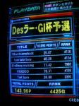 Desラー・GI杯(ドラマニ)-2006/12/30