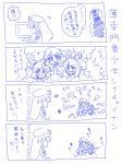 シナチャイナン第2話
