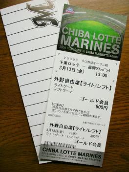 09年3月13日 オープン戦チケット