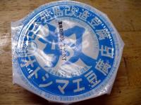 オトシマエ豆腐