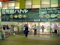 信州麺バトル!そばvs らーめん大決戦
