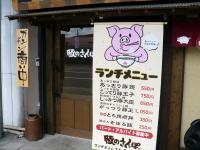豚のさんぽ