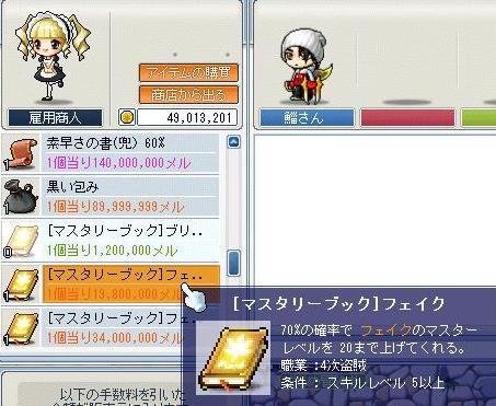 Maple0682.jpg