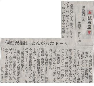 嵐の宿題くん 朝日新聞
