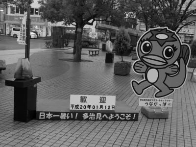 気温日本一