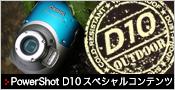 D10スペシャルサイト