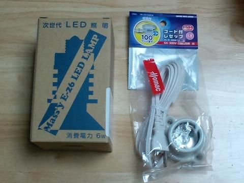 LED購入090726