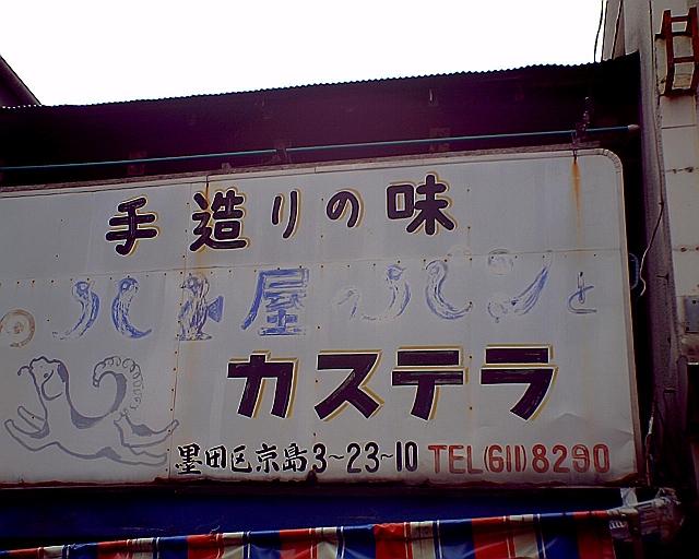 20080622.jpg
