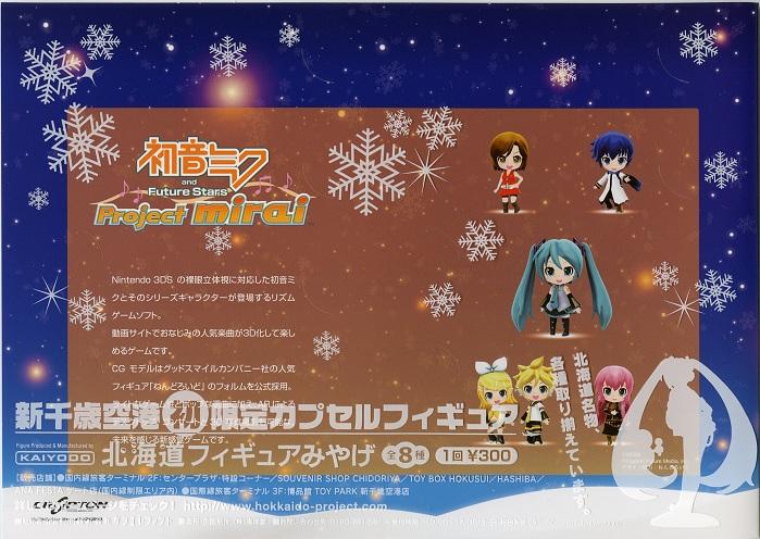 雪ミク2012_23